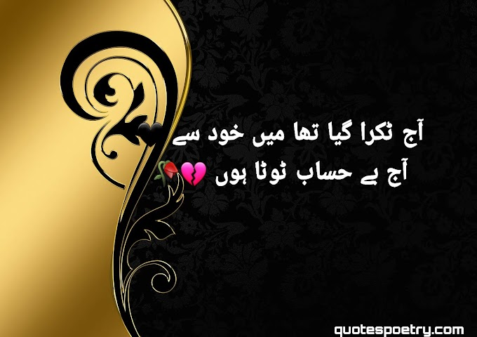 Sad Poetry | Sad Poetry In Urdu | Urdu Poetry | 2 Lines Poetry | Poetry With Images
