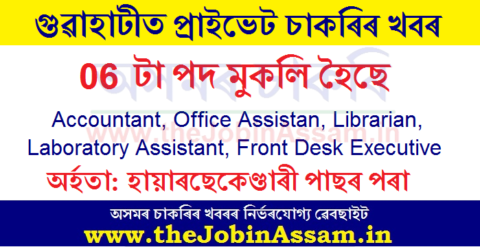 NCPS, Guwahati Recruitment 2020