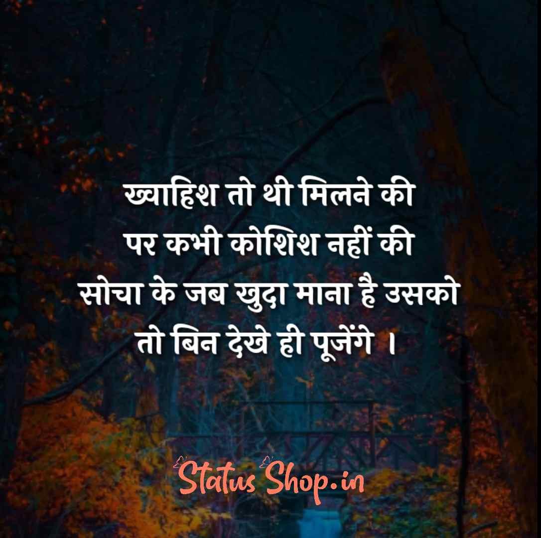 dosti sad shayari image download
