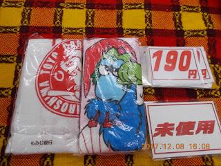 未使用品のカープタオルは190円