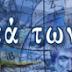 Ελληνικοί αριθμοί και αριθμητική – Ιωνικό σύστημα αρίθμησης.