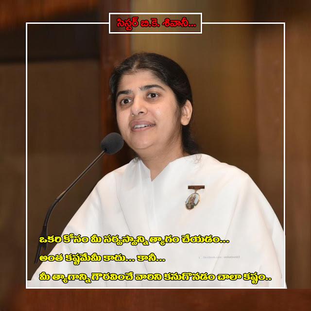 Telugu-Quotes-By-BK-Shivani