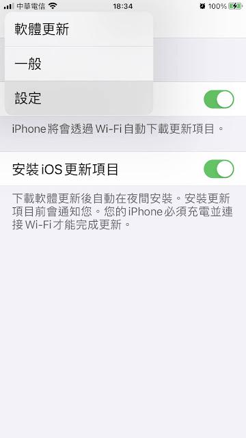 讓你輕鬆快速瀏覽iPhone App 的 iOS 14『隱藏版』小技巧