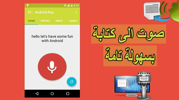 الطريقة الشاملة لتحويل أي صوت إلى كتابة بجميع اللغات وبكل سهولة