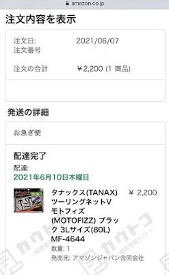 タナックス(TANAX) ツーリングネットV購入