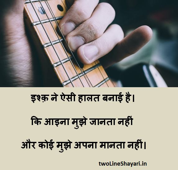 Emotional Shayari images collection, Emotional Shayari photos download, Emotional Shayari pics download, Emotional Shayari pictures download