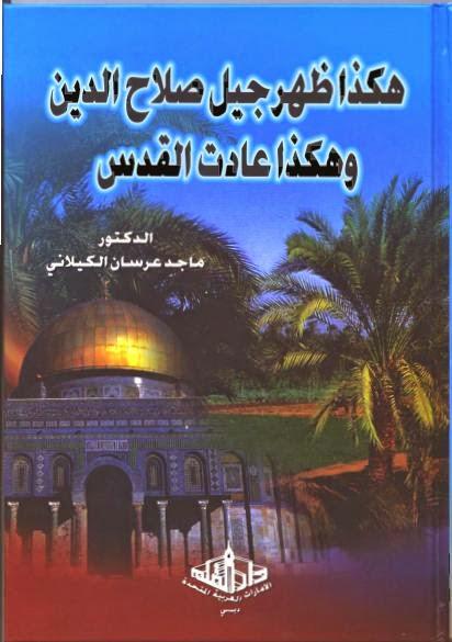 هكذا ظهر جيل صلاح الدّين وهكذا عادت القدس