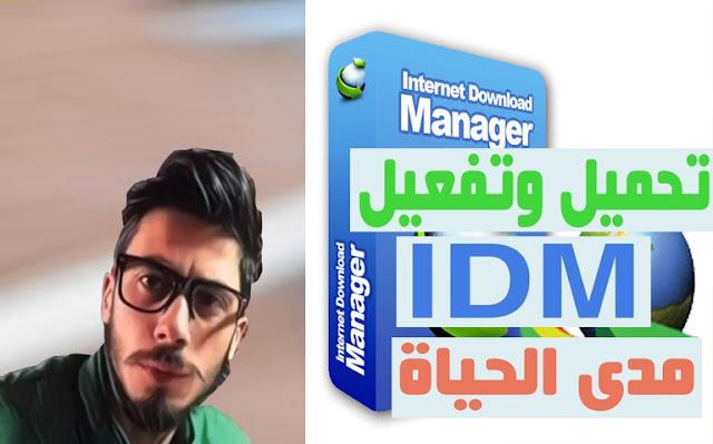 تنزيل وتفعيل انترنت داونلود مانجر الاصدار الاخير – 2020- Internet Download Manager