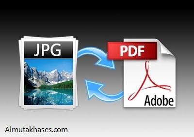 تحميل برنامج تحويل ملفات pdf الى jpg مجانا