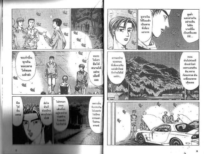 Initial D - หน้า 3