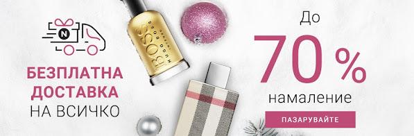 NOTINO до -70% на ПАРФЮМИ и КОЗМЕТИКА от 10-15 Ноември 2020 → Подаръци + Безплатна доставка на всичко