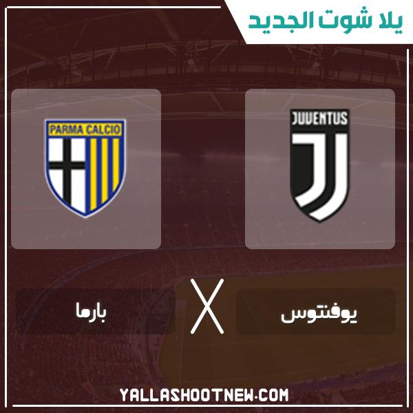 مشاهدة مباراة يوفنتوس وبارما بث مباشر اليوم 19-1-2020 في الدوري الايطالي