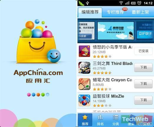 500e70f9c app china الصيني تحميل,app china,تحميل برنامج app china android,تحميل برنامج