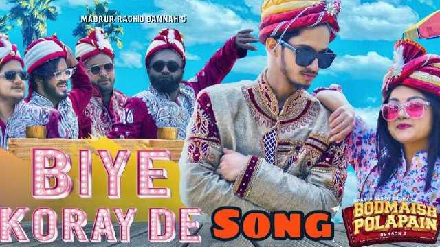 Biya Koray De Lyrics