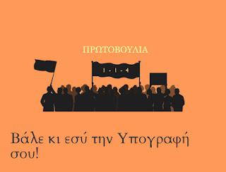 https://www.enotita114.gr/