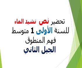 تحضير نص نشيد الماء ( فهم المنطوق ) لغة عربية سنة أولى متوسط، مذكرة درس: