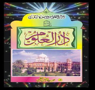 Darul Uloom - Deoband Urdu Magazine