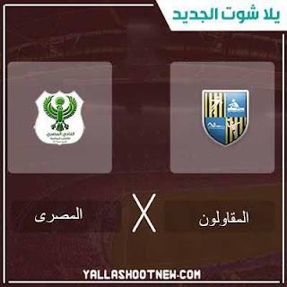 مباراة المقاولون العرب والمصرى