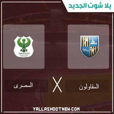 مشاهدة مباراة المقاولون العرب والمصرى بث مباشر اليوم 19-02-2020 فى كأس مصر