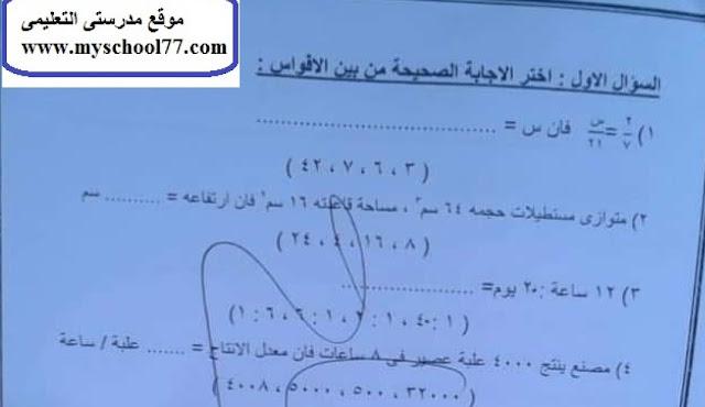 امتحان الرياضيات للصف السادس الابتدائي ترم أول 2019 محافظة القاهرة