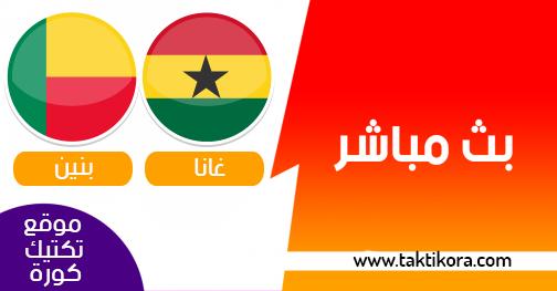 مشاهدة مباراة غانا وبنين بث مباشر 25-06-2019 كأس الأمم الأفريقية