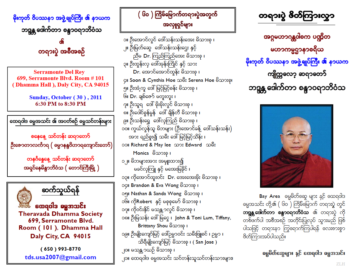 Burmese Community Activities and Events: 10/11