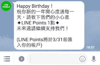 LINE MOBILE 生日好禮