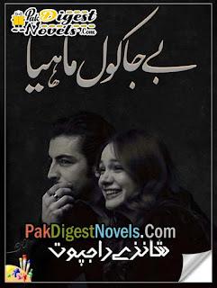Be Ja Cool Mahiya (Complete Novel) By Shanzey Rajpoot