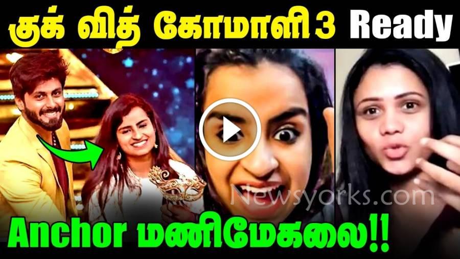 க் வித் கோமாளி சீசன் 3 ரெடி யாரெல்லாம் வரபோராங்க தெரியுமா !!