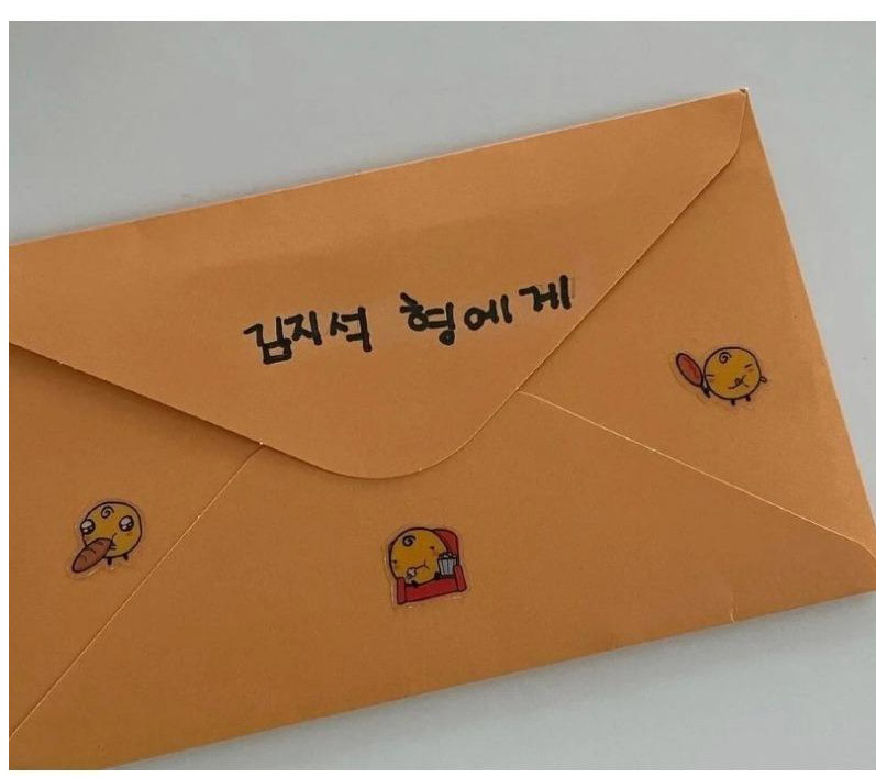 배우 김지석이 받은 편지 - 꾸르