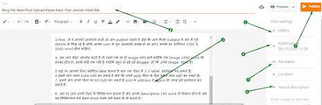 Blog Par New Post Upload Kaise Kare