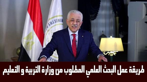 كيفية عمل بحث علمي المطلوب من وزارة التربية والتعليم بعد تعليق الدراسة في مصر