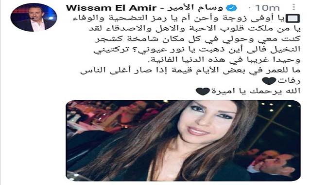 وفاة الراقصة اللبنانية ناريمان عبود