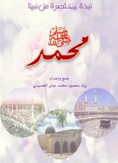 كتاب نبذة مختصرة عن نبينا محمد صلى الله عليه وسلم