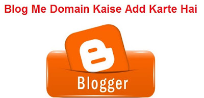 Custom Domain ko Blogger Me  Kaise Add Karte Hai Full Guide