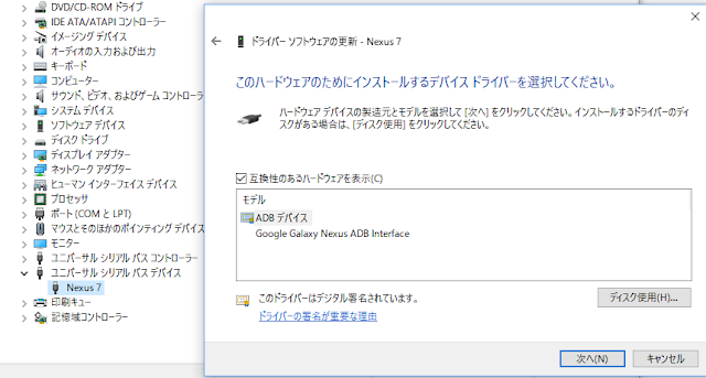Nexus 7 2012がSupported API: 3というようなエラーを出しながらbootloopした時の解決 ...