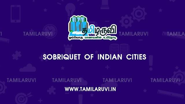 Sobriquet of Indian Cities