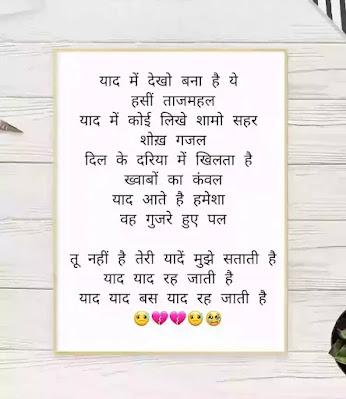 yad rah jati hai song lyrics
