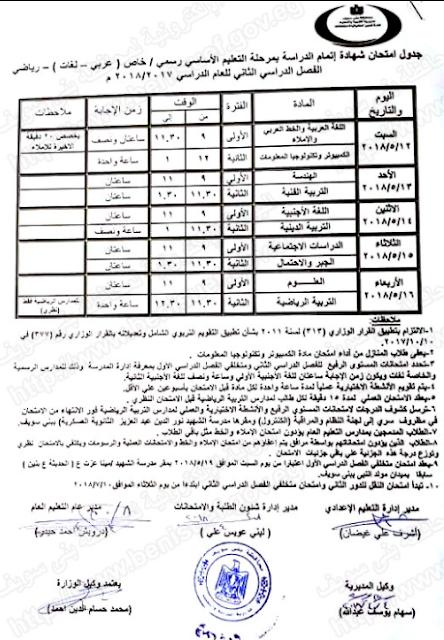 محافظة بنى سويف: جدول امتحانات الشهادة الاعداديه والابتدائيه