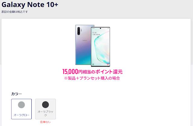 楽天モバイルで複数機種の在庫復活。Galaxy Note 10+、Xperia Ace、AQUOS sense3 lite/plusなど