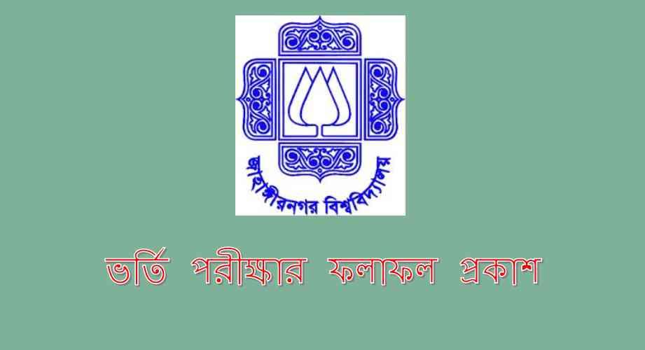 Jahangirnagar-University-admission-result-2017-18