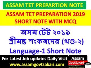 Assam TET Language 1 Assamese Note