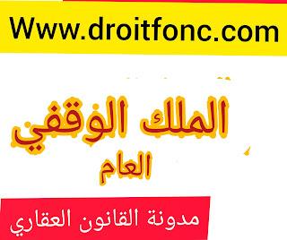 الملك الوقفي العام، الأملاك الوقفية العامة. الوقف العام، الوقف في الإسلام. الوقف في القانون المغربي