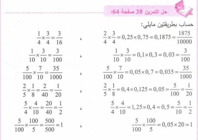 حل تمرين 38 صفحة 64 رياضيات للسنة الأولى متوسط الجيل الثاني
