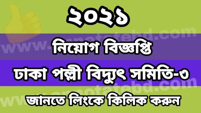 ঢাকা পল্লী বিদ্যুৎ সমিতি-৩ নিয়ােগ বিজ্ঞপ্তি ২০২১।। Dhaka Palli Bidyut Samiti-3 Recruitment Circular 2021