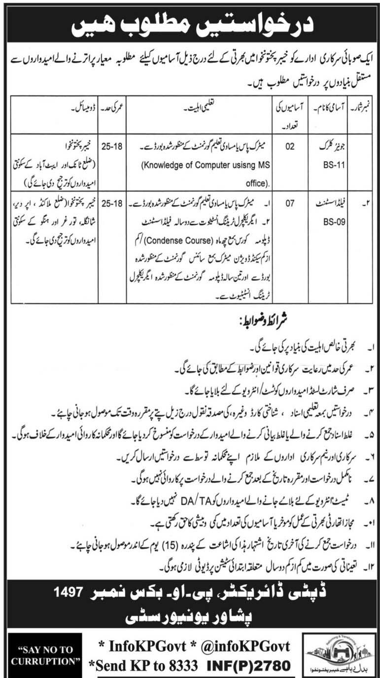 Junior Clerk Field Assistant Jobs In University Of Peshawar 10 June 2017