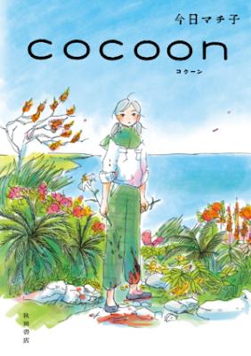 Manga: Editorial Kodai licenciará COCOON el próximo mes de marzo.