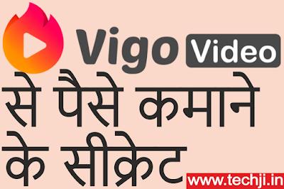 Vigo Video App से पैसे कमाने के सीक्रेट