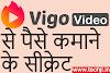 Vigo Video App से पैसे कमाने के सीक्रेट | Earn Money With Vigo