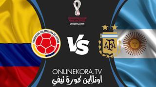 مشاهدة مباراة اكولومبيا والأرجنتين القادمة بث مباشر اليوم 08-06-2021 في تصفيات كأس العالم 2022